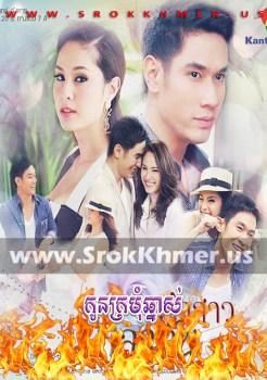 Kon Kramom Chhnas | Khmer Movie | khmer drama | video4khmer | movie-khmer | Kolabkhmer | Phumikhmer | KS Drama | phumikhmer1 | khmercitylove | sweetdrama | khreplay Best