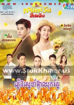 Phleung Sne Phka Chhouk Rath ep 26   Khmer Movie   khmer drama   video4khmer   movie-khmer   Kolabkhmer   Phumikhmer   KS Drama   phumikhmer1   khmercitylove   sweetdrama   khreplay Best