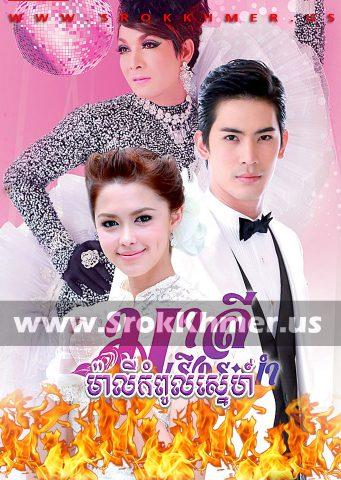 Mali Kampoul Sne, Khmer Movie, khmer drama, video4khmer, movie-khmer, Kolabkhmer, Phumikhmer, KS Drama, phumikhmer1, khmercitylove, sweetdrama, khreplay, Best