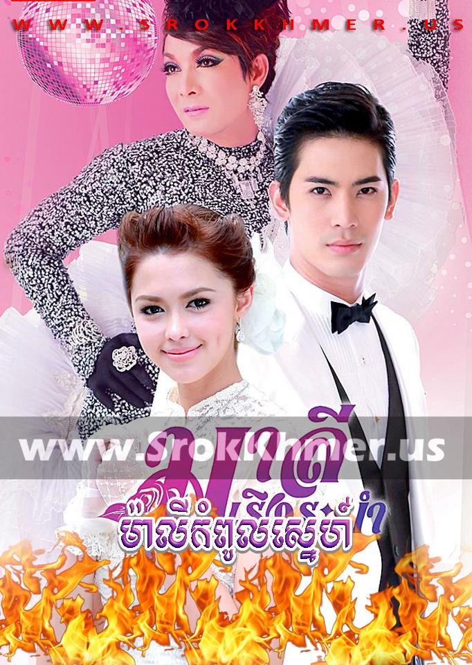 Mali Kampoul Sne ep 44 END | Khmer Movie | khmer drama | video4khmer | movie-khmer | Kolabkhmer | Phumikhmer | KS Drama | phumikhmer1 | khmercitylove | sweetdrama | khreplay Best