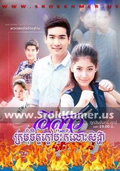 Kramom Chit Kdao Pah Kamlah Sangha ep 12 | Khmer Movie | khmer drama | video4khmer | movie-khmer.com | Kolabkhmer | Phumikhmer | KS Drama | khmercitylove | sweetdrama | khreplay Best