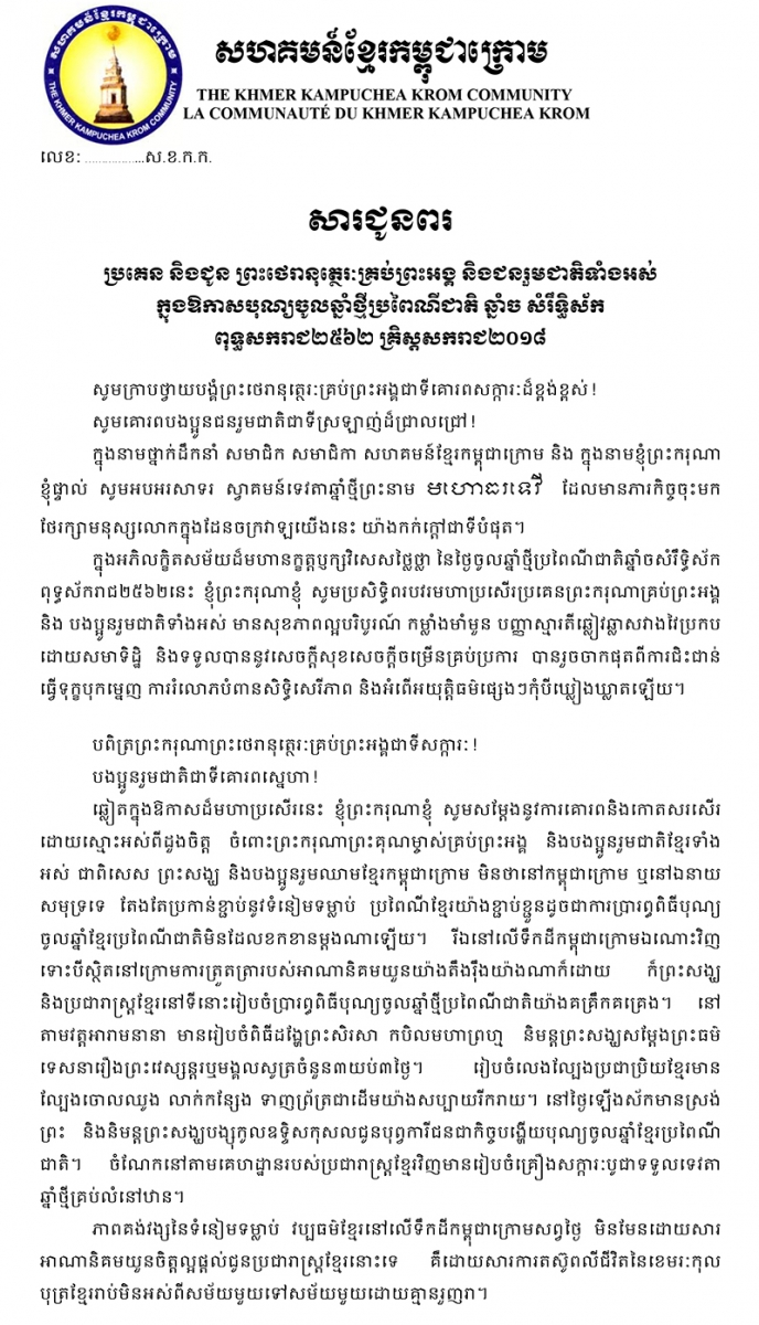 Download Khmer page 2 PDF: Khmer New Year Message 2562. Download English  PDF: Khmer New Year Message 2562 ENG