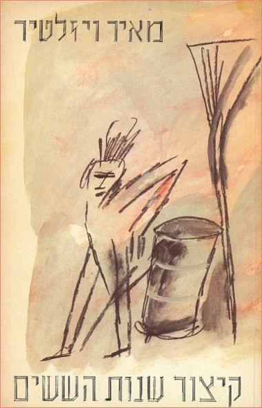 Image result for ויזלטיר קיצור שנות השישים