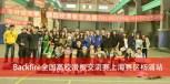 Backfire全国高校滑板交流赛上海赛区杨浦站