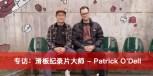 滑板纪录片大师 – Patrick O'Dell
