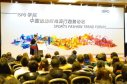 ISPO Beijing 2018 中国运动时尚流行趋势论坛