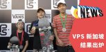 VPS 新加坡锦标赛结束,九岁日本女滑手拿下冠军!
