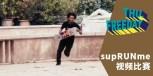 #线上视频比赛# 谁是最帅 SupRUNme 滑手?四重豪礼等你来拿!