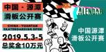 2019 中国安徽源潭滑板公开赛