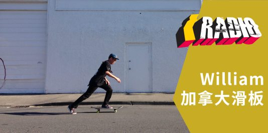 KickerTalk89 – 和 Wandering 编辑聊聊加拿大滑板