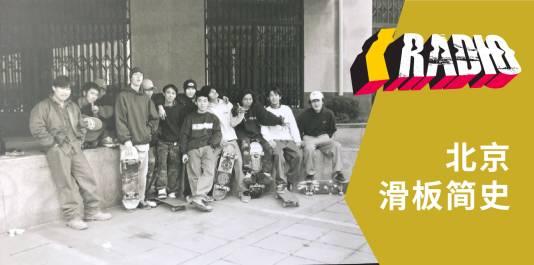 KickerTalk91 – 包哥眼中的北京滑板简史