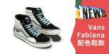 Vans 推出女将 Fabiana 清新蓝配色鞋款!