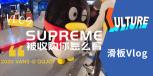 滑板 Vlog – 滑手如何看待 Supreme 被收购这件事
