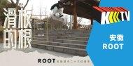 KTV – 安徽滑板旅途记录,滑板的根