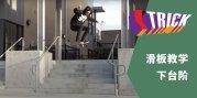 KickerTrick 零基础教学 – 春节第四课,学会下台阶!
