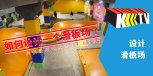 KTV – 和专业设计师学习如何设计一个滑板场?