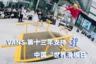 Vans 中国支持世界滑板日,主城市成都站回顾!