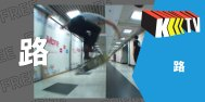 KTV – 谁的大学没有一个滑板梦?独立滑板影片「路 」发布