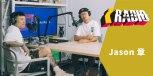 KickerRadio 115 – Jason 章:虽然我穿的像个 Rapper,但我是纯 Skater