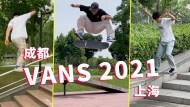 成都 →→→ 上海,Vans 2021 团队之旅碎片剪辑