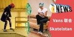 滑板到底需要谁来支持?Vans 联合 Skateistan 展示滑板社群的力量