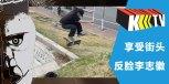 KTV – 享受街头,反脸滑手李志徽个人视频发布