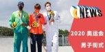 2020 东京奥运会男子街式首金:东道主 Yuto!
