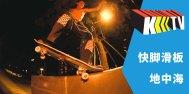 沉睡还是醒来 – 地中海个人滑板视频「BALANCE」