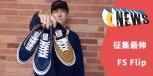 #KC滑板挑战  征集最帅 FS Flip,送 Andrew Reynolds 滑板鞋!