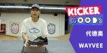 KickerGoods – 郑州滑手代德奥实测 VANS WAYVEE 滑板鞋!