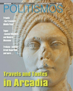 Politismos_Issue 30