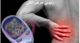 مرض السكري عامل خطر رئيسي لأمرض الكلى