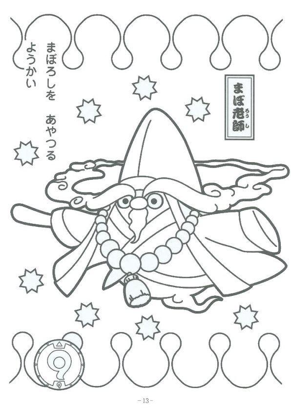 kidsnfun   coloring pages of youkai
