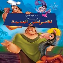 افلام كرتون عربية صفحة 3 مجلة الاطفال والكرتون