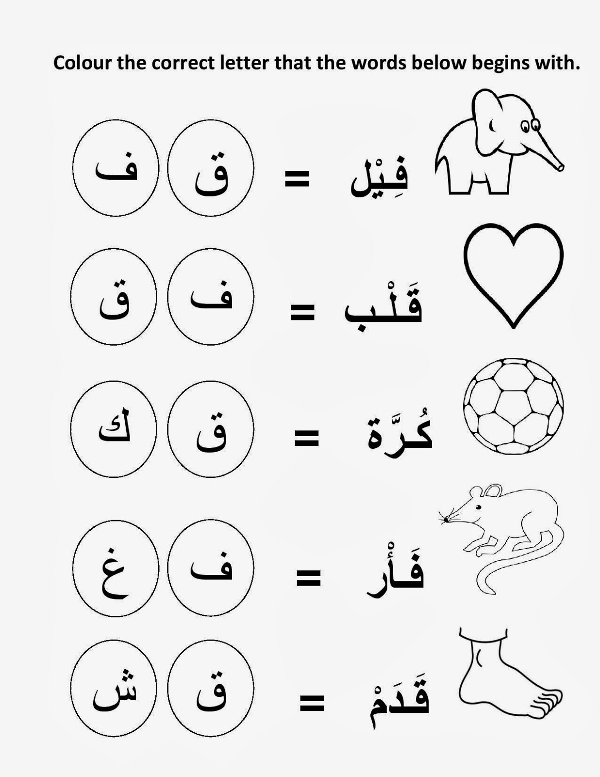 Arabic Letters Worksheet