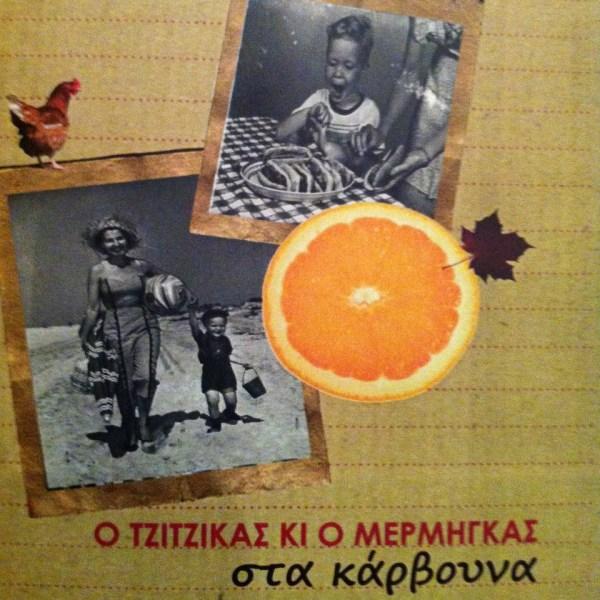 Tzitzikas & Mermigas