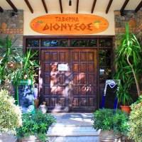 Taverna Dionissos – Orma Arideas