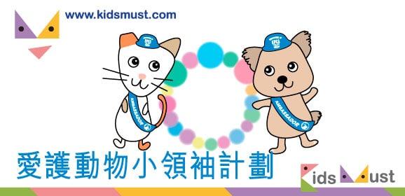 香港愛護動物協會「愛護動物小領袖計劃2015-16」