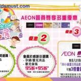 Aeon BB展:BB小童夏日用品展@Aeon吉之島 [2-14/6/2017]