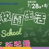AEON「精彩校園生活」學生用品優惠 [28/7-16/8/2017]