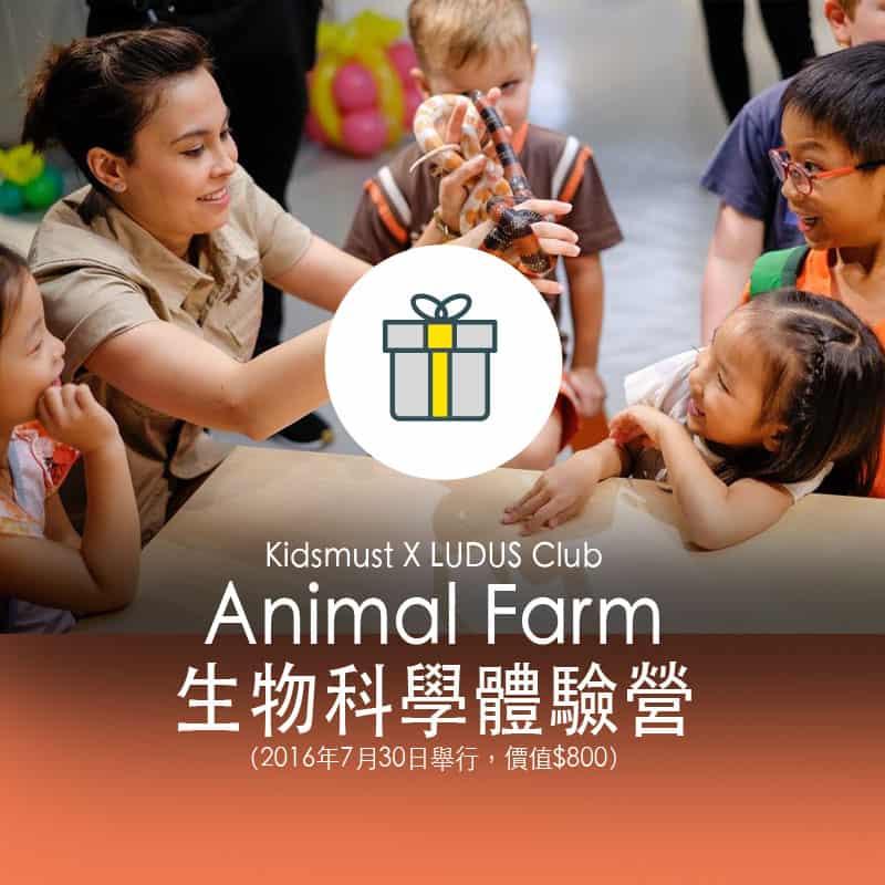 Kidsmust X LUDUS Club 「Animal Farm生物科學體驗營」名額1個