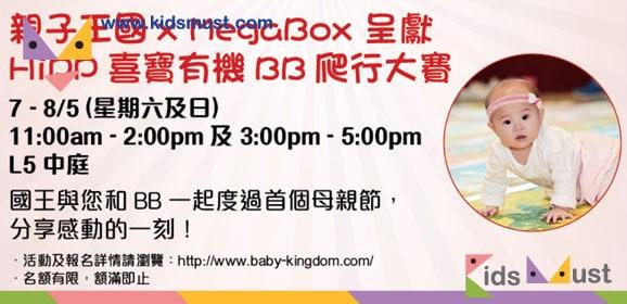 親子王國 x MegaBOX:HiPP喜寶有機BB爬行大賽