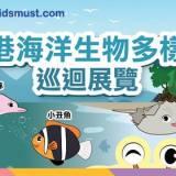 香港海洋生物多樣性巡迴展覽2017 [3/6-15/10/2017]