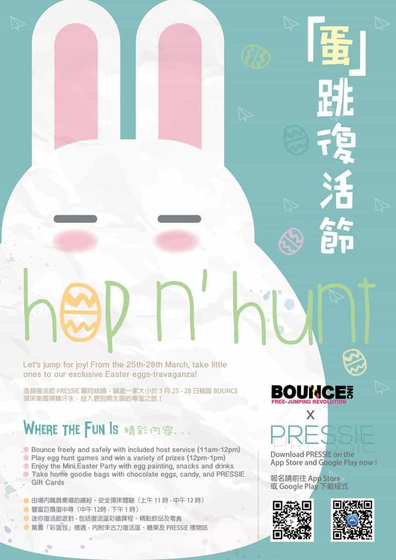 BOUNCE x PRESSIE Easter Hop n' Hunt「蛋」跳復活節