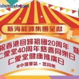 免費親子活動:《仁愛堂40周年慈善同樂日》及《仁愛堂健康推廣日》@中環海濱 [12-13/8/2017]