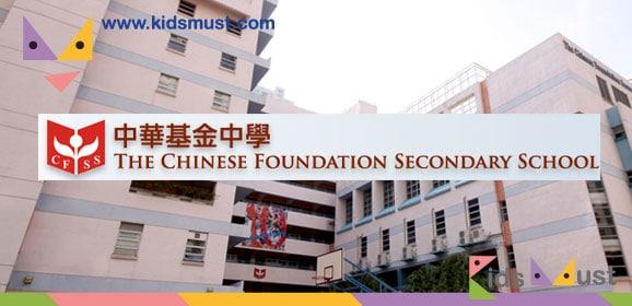 中華基金中學周年開放日 2016