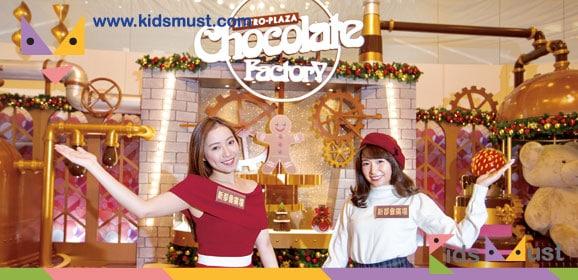 「聖誕朱古力夢工場Chocolate Factory」