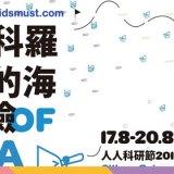 免費親子活動:人人科研節2017「科羅的海」大冒險@中環PMQ [17-20/8/2017]