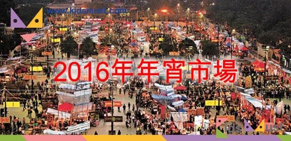 2016年香港年宵市場