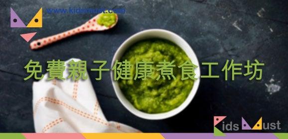 免費親子活動:親子健康煮食工作坊